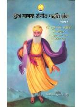 Guru Nanak Sangeet Padhti Granth - Book By Principal Sukhwant Singh