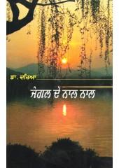 Jungal De Naal Naal - Book By Dr. Darya