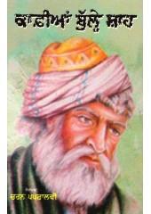 Kaffian Bulleh Shah - Book By Charan Papralvi