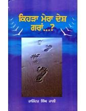 Kehrha Mera Desh Geran - Book By Rajinder Singh Jolly