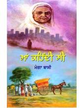 Maa Kahindi Si - Book By Manga Basi