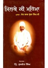 Milbae Ki Mahima - Book By Principal Sukhwant Singh