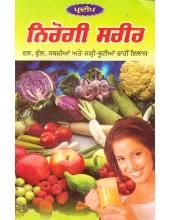 Nirogi Sarir - Book By Pradeep Publishers