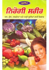 Nirogi Sarir - Book By Pradeep Publishers