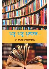 Padh Padh Pustak - Book By Prof. Deepak Manmohan Singh