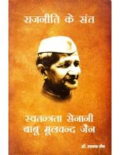 Rajneeti Ke Sant - Book By Swatantra Jain
