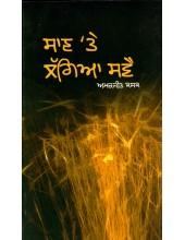 Saan Te Lageya Swea - Book By Amarjit Kasak