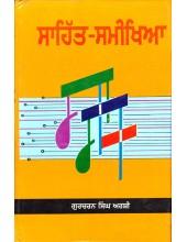 Sahit Samikhya - Book By Gurcharan Singh Arshi