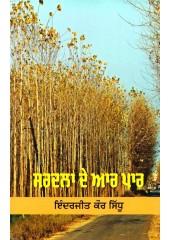 Sardlan De Aaar Paar - Book By Inderjit Kaur Sidhu