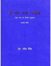 Sri Guru Granth Sahib With Meanings in Hindi  in 4 Vols - Book By Dr Jodh Singh