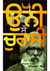 Unni Sau Churasi - Book By Amarjit Chandan