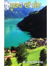 Europe Di Sair - Book By Dr. Hakam Singh Hundal Rupana