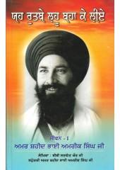 Yeh Rutbe Lahu Bahaa Ke Liye - Book By Bibi Satwant Kaur Ji