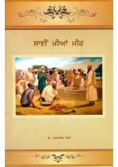 Sai Mian Mir - Book By Dr. Karanjeet Singh