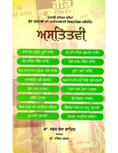 Astitavi - Book By Dr. Dharam Chand Vatish