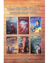 Avatar Singh Billing De Novel - Samaj Sabhiachark Paripekh - Book By Harinder Singh