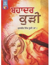 Bahadar Kudi - Book By Dr. Kulbir Singh Suri