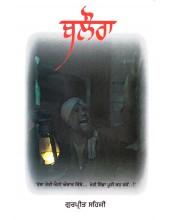 Balora - Book By Gurpreet Sehji
