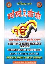 Bani Laagai So Gat Paaye - Book By Capt. Mohan Singh (Retd.)