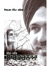 Hind-Pak Bordernama - Book By Nirmal Nimma Langha