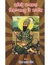 Charitro Pakhyan Visha Vastu Ate Saransh - Book By Kanwar Ajit Singh