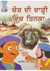 Chor Di Darhi Ch Tinka - Book By Dr. Kulbir Singh Suri