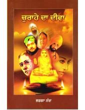 Churaahe Da Deewa - Book By Bharga Nand
