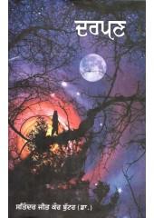 Darpan - Book By Satinderjit Kaur Buttar (Dr.)