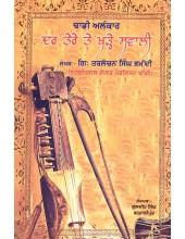 Dhadi Alankar Dar Tere Te Khade Swali - Book By Giani Tarlochan Singh Bhamaddi