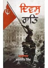 Divas Raat - Book By Karanjit Singh