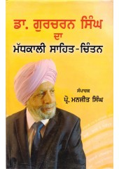 Dr. Gurchanran Singh Da Madhkale Sahit Chintan - Book By Prof. Manjit Singh