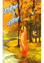 Ghamian Te Khushian - Book By Satwant Kaur