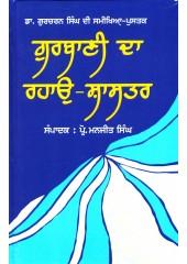 Gurbani Da Rahau Shastar - Book By Prof. Manjit Singh