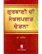 Gurbani Di Sankalpgat Chetna - Book By Dr. Vanita