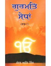 Gurmat Sedhan (Part 1) - Book By Kanwar Ajit Singh