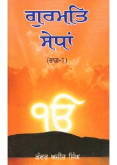 Gurmat Sedhan (Part 1) - Book By Kanwar Ajit Singh