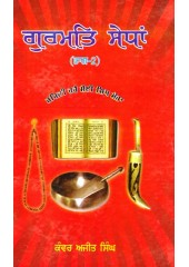 Gurmat Sedhan (Part 2) - Book By Kanwar Ajit Singh