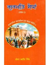Gurmat Sedhan (Part 3) - Book By Kanwar Ajit Singh