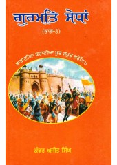 Gurmat Sedhan (Part 3) - Book By Kanwar Ajit Singh