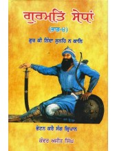 Gurmat Sedhan (Part 4) - Book By Kanwar Ajit Singh