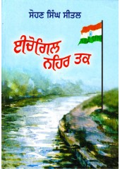Ichogil Nehar Tak (Paperback) - Book By Sohan Singh Seetal