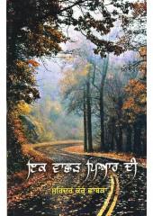 Ik Wachad Piyar Di - Book By Surinder Chhabra