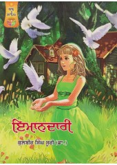 Imandaari - Book By Dr. Kulbir Singh Suri