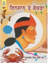 Insaan Te Kekra - Book By Dr. Kulbir Singh Suri