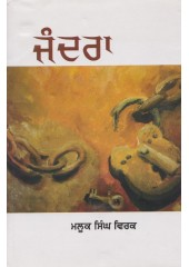 Jandra - Book By Malook Singh Virk