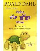 Kachukuma Vada Vada Hoiya - Book By Inde