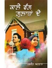 Kale Rang Gulaban De - Book By Harjeet Atwal
