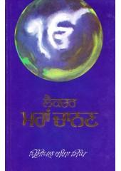 Lecture Maha Chanan - Book By Pri. Ganga Singh