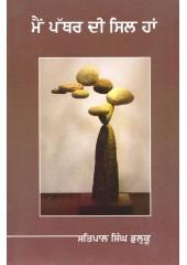 Main Pathhar Di Sill Haan - Book By Satpal Singh Dulhku