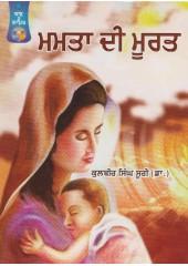 Mamta Di Murat - Book By Dr. Kulbir Singh Suri